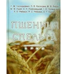 Пшениця спельта