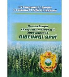 Оптимізація складових технології вирощування пшениці ярої