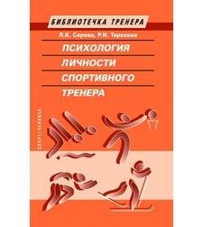 Психология личности спортивного тренера