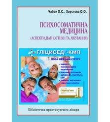 Психосоматична медицина: аспекти діагностики та лікування