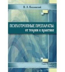 Психотропные препараты:от теории к практике