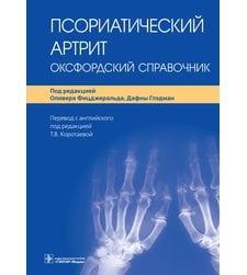Псориатический артрит: оксфордский справочник