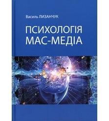 Психологія мас-медіа