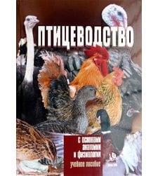 Птицеводство с основами анатомии и физиологии