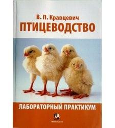 Птицеводство. Лабораторный практикум