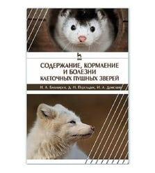 Содержание, кормление и болезни клеточных пушных зверей