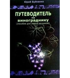 Путеводитель по винограднику