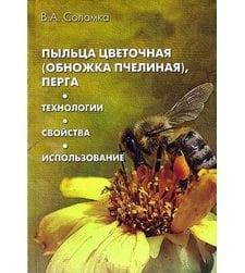 Пыльца цветочная (обножка пчелиная), перга: технологии, свойства, использование