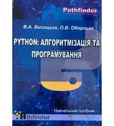 Python: алгоритмізація та програмування