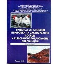 Раціональні способи переробки та застосування посліду у сільськогосподарському виробн..