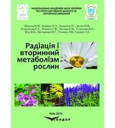 Радіація і вторинний метаболізм рослин