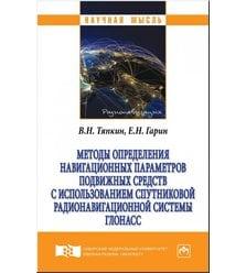 Методы определения навигационных параметров подвижных средств с использованием спутни..
