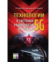 Технологии в системах радиосвязи на пути к 5G