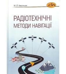 Радіотехнічні методи навігації