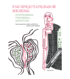 РАК предстательной железы: протеомика, геномика, хирургия