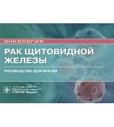 Рак щитовидной железы: руководство для врачей