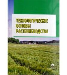Технологические основы растениеводства