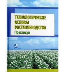 Технологические основы растениеводства. Практикум
