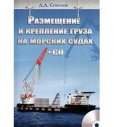 Размещение и крепление груза на морских судах + CD