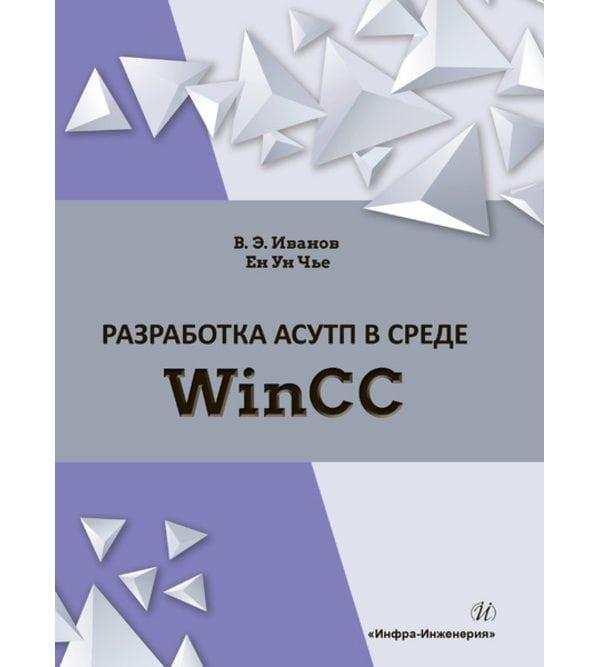 Разработка АСУТП в среде WinCC