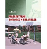 Реабилитация больных и инвалидов
