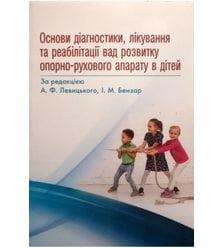 Основи діагностики, лікування та реабілітації вад розвитку опорно-рухового ..