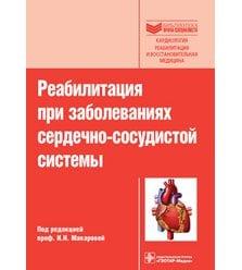Реабилитация при заболеваниях сердечно-сосудистой системы