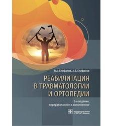 Реабилитация в травматологии и ортопедии