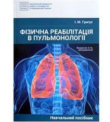 Фізична реабілітація в пульмонології