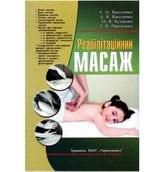 Реабілітаційний масаж