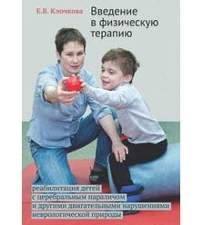 Введение в физическую терапию: реабилитация детей с церебральным параличом и другими ..