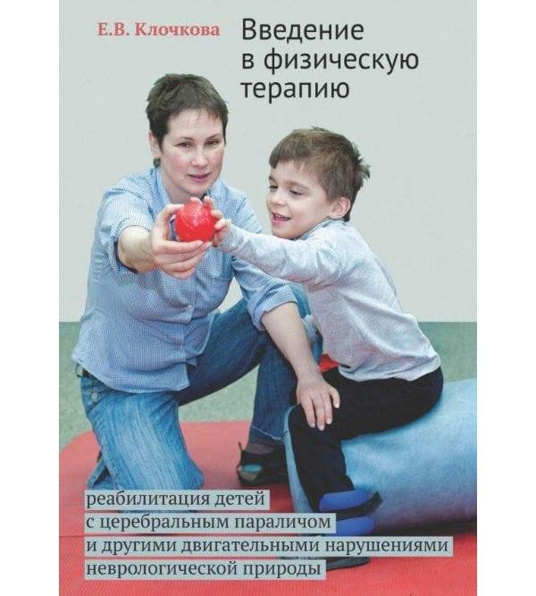 Введение в физическую терапию: реабилитация детей с церебральным параличом и другими двигательными нарушениями неврологической природы