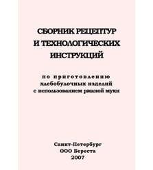 Сборник рецептур и технологических инструкций по приготовлению хлебобулочных изделий ..