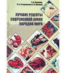 Лучшие рецепты современной кухни народов мира