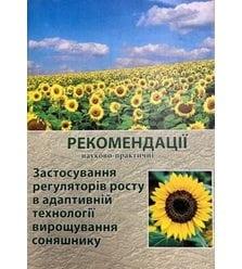 Застосування регуляторів росту в адаптивній технології вирощування соняшнику (наково-..