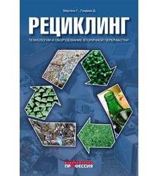 Рециклинг. Технологии и оборудование вторичной переработки