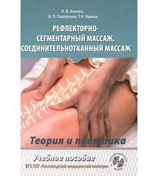 Рефлекторно-сегментарный массаж. Соединительнотканный массаж