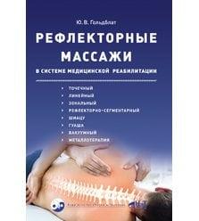 Рефлекторные массажи в системе медицинской реабилитации: точечный, линейный, зональны..