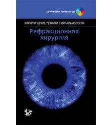 Рефракционная хирургия + DVD (Серия