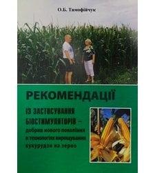 Рекомендації із застосування біостимуляторів - добрив нового покоління в технологіях вирощування кукурудзи на зерно