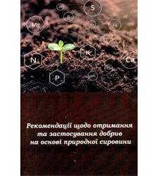 Рекомендації щодо отримання та застосування добрив на основі природної сировини