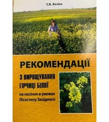 Рекомендації з вирощування гірчиці білої на насіння в умовах Лісостепу Західного