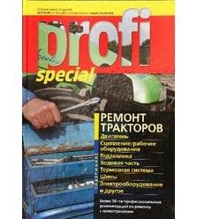 Ремонт тракторов. Profi special
