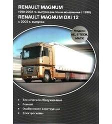 Renault Magnum AE / E-Tech / Mack / DXi 12. Руководство по ремонту,  электросхемы