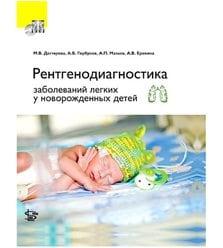 Новорожденные: рентгенодиагностика заболеваний легких + СD