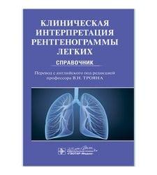 Клиническая интерпретация рентгенограммы легких : справочник
