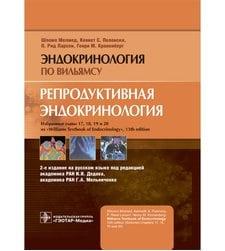 Репродуктивная эндокринология. Эндокринология по Вильямсу