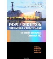 Ресурс и срок службы оборудования энергоблоков атомных станций (на примере энергоблок..