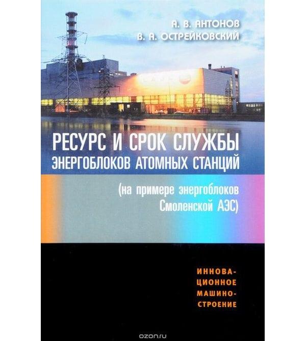 Ресурс и срок службы оборудования энергоблоков атомных станций (на примере энергоблоков Смоленской АЭС)