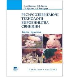 Ресурсозберігаючі технології виробництва свинини